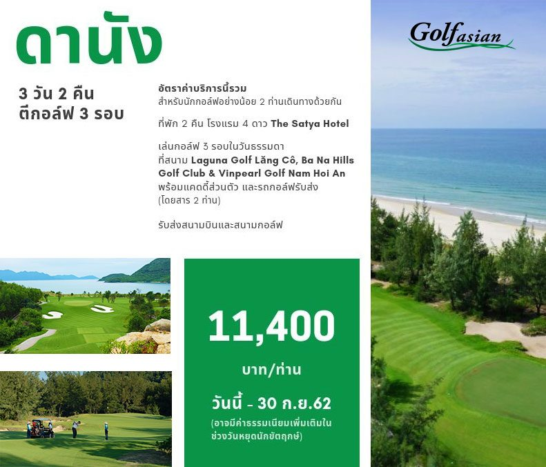 Enjoyable-Golf in Hoi An Special