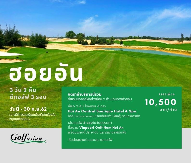 Golf-in-Hoi-An-Special